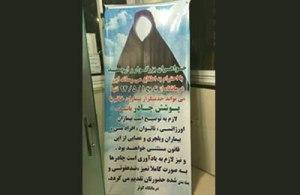 Iran Veil Police